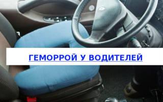 Геморрой от сидячей работы у водителей, как избежать?