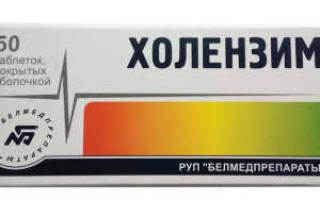 Холензим при панкреатите
