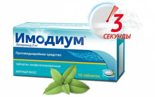 Таблетки от поноса Имодиум