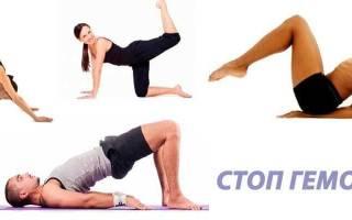 Профилактика геморроя у женщин упражнениями и гимнастикой