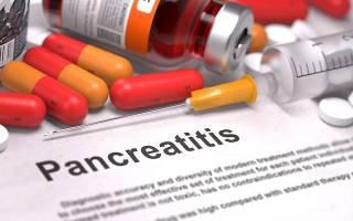Как избавиться от панкреатита навсегда?