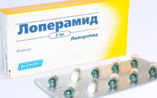 Таблетки Лоперамид от поноса (диареи)