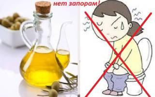 Оливковое масло при запорах у детей, как правильно пить?