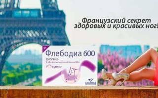 Таблетки Флебодиа 600 при геморрое
