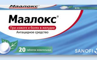 Маалокс при панкреатите
