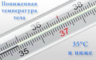 Низкая температура при поносе (диарее)