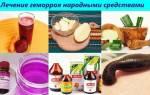 Лечение геморроя народными рецептами в домашних условиях